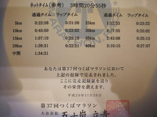 f:id:tokyomarathon:20171126151830j:image