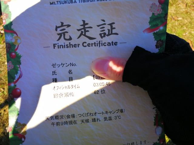 f:id:tokyomarathon:20171210130719j:image