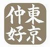 f:id:tokyonakayoshi:20170612214019j:plain