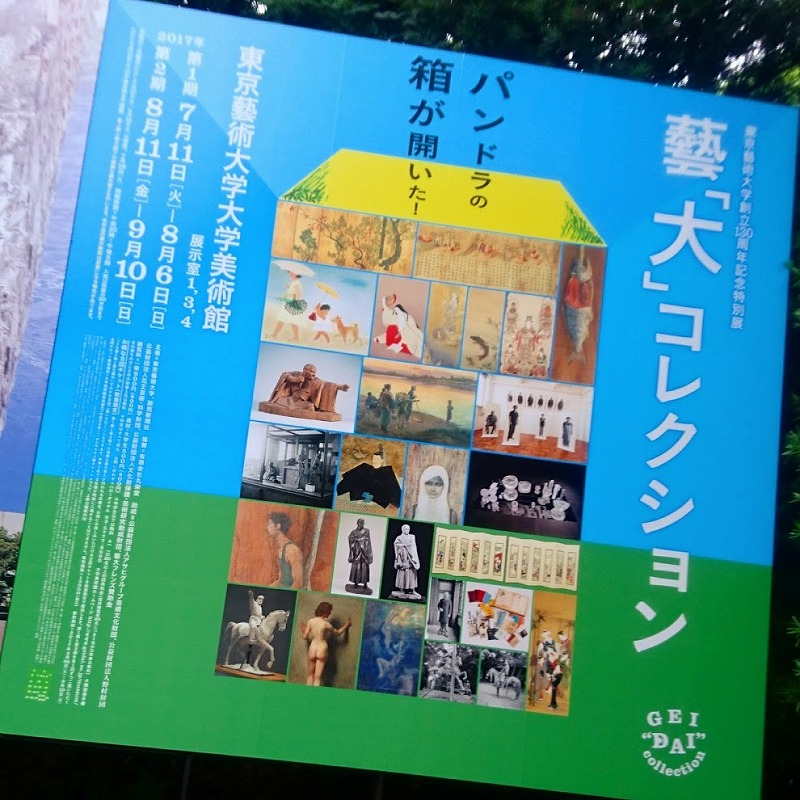 f:id:tokyonakayoshi:20170729135455j:plain