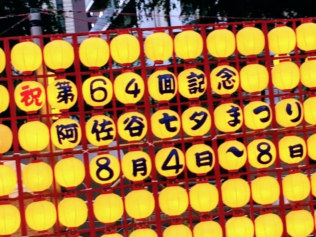 f:id:tokyonakayoshi:20170803210341j:plain