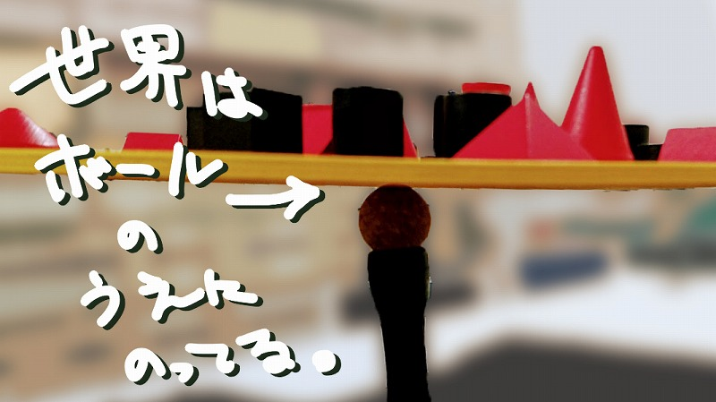 f:id:tokyonakayoshi:20170819221815j:plain