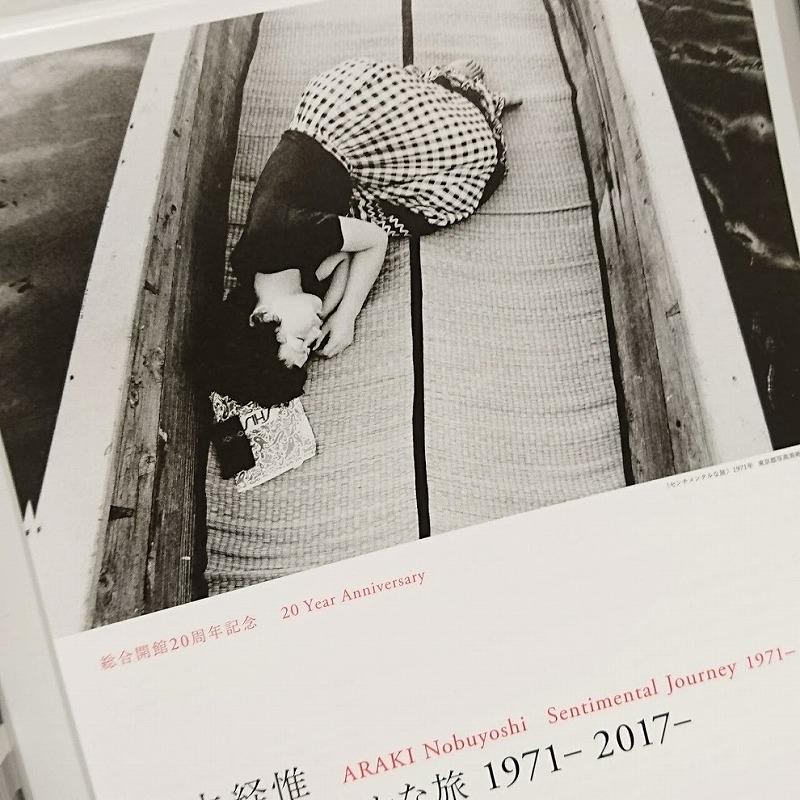 f:id:tokyonakayoshi:20170827110201j:plain