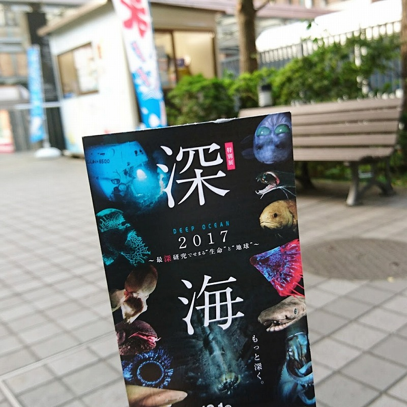 f:id:tokyonakayoshi:20170926223513j:plain