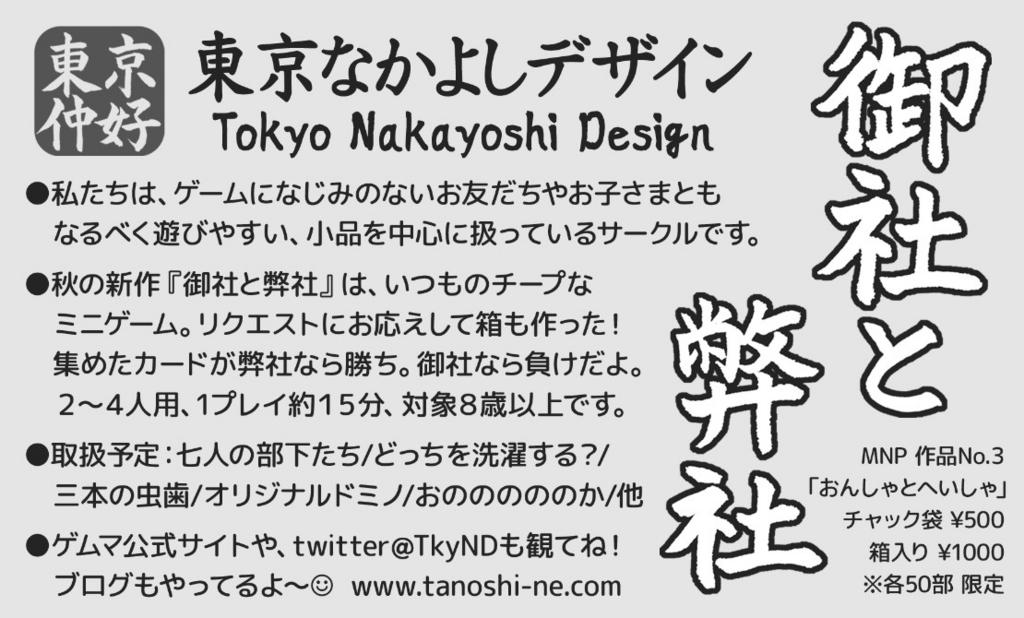 f:id:tokyonakayoshi:20170929202911j:plain