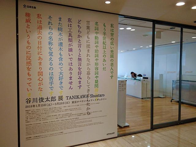 f:id:tokyonakayoshi:20180215001501j:plain