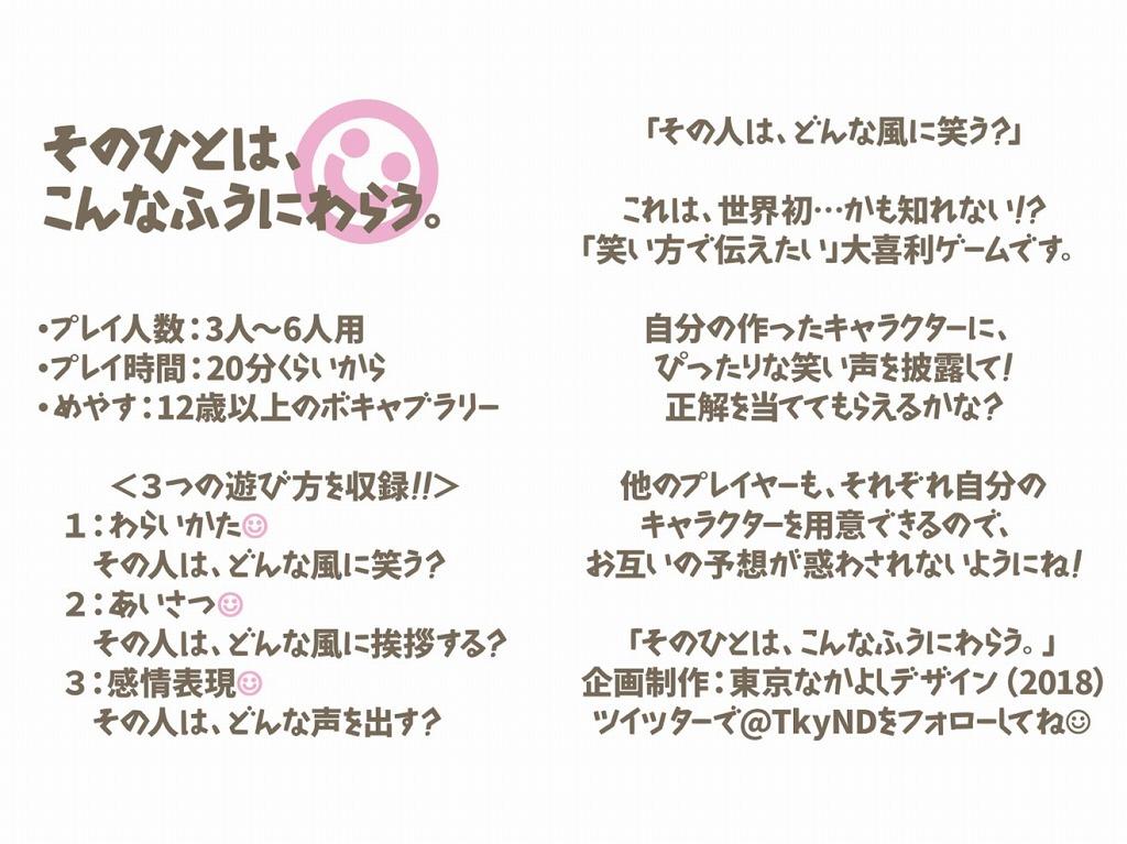 f:id:tokyonakayoshi:20180415001615j:plain
