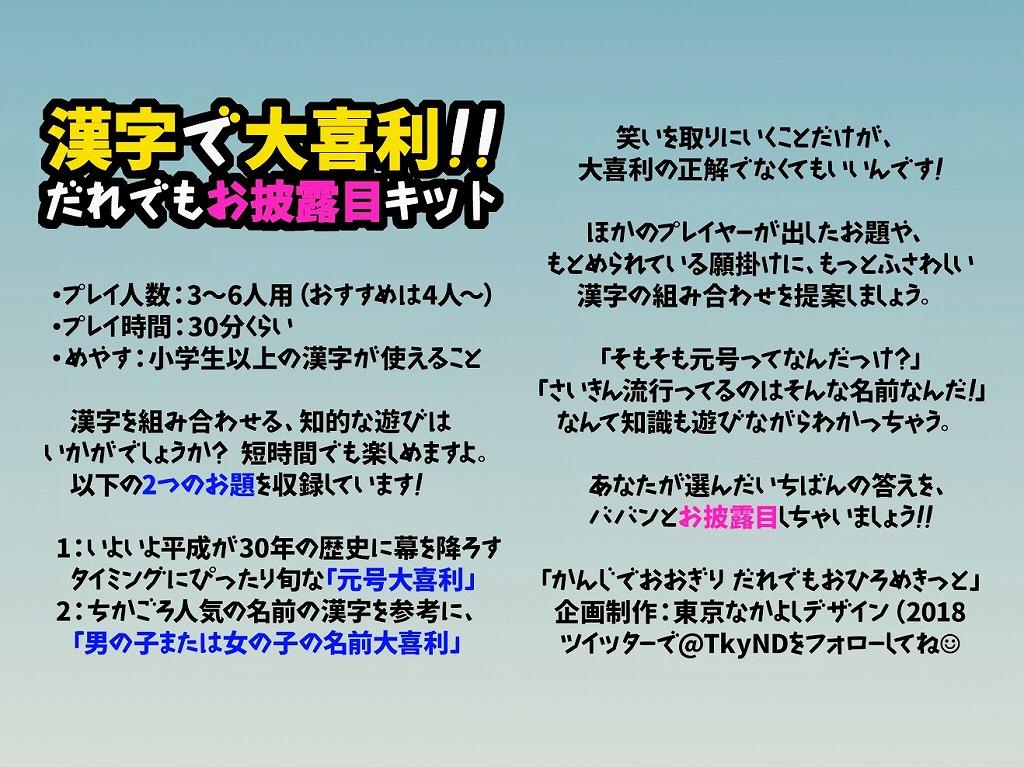 f:id:tokyonakayoshi:20180424234550j:plain