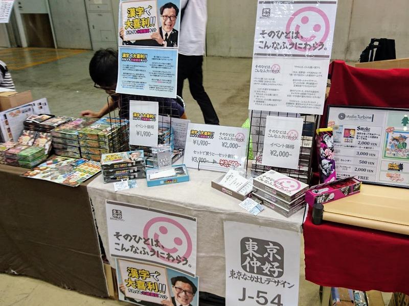 f:id:tokyonakayoshi:20180507234042j:plain