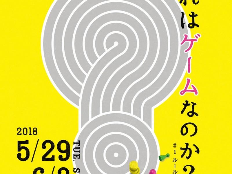 f:id:tokyonakayoshi:20180529224224j:plain