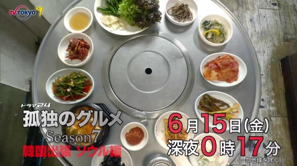 f:id:tokyonakayoshi:20180609230635j:plain