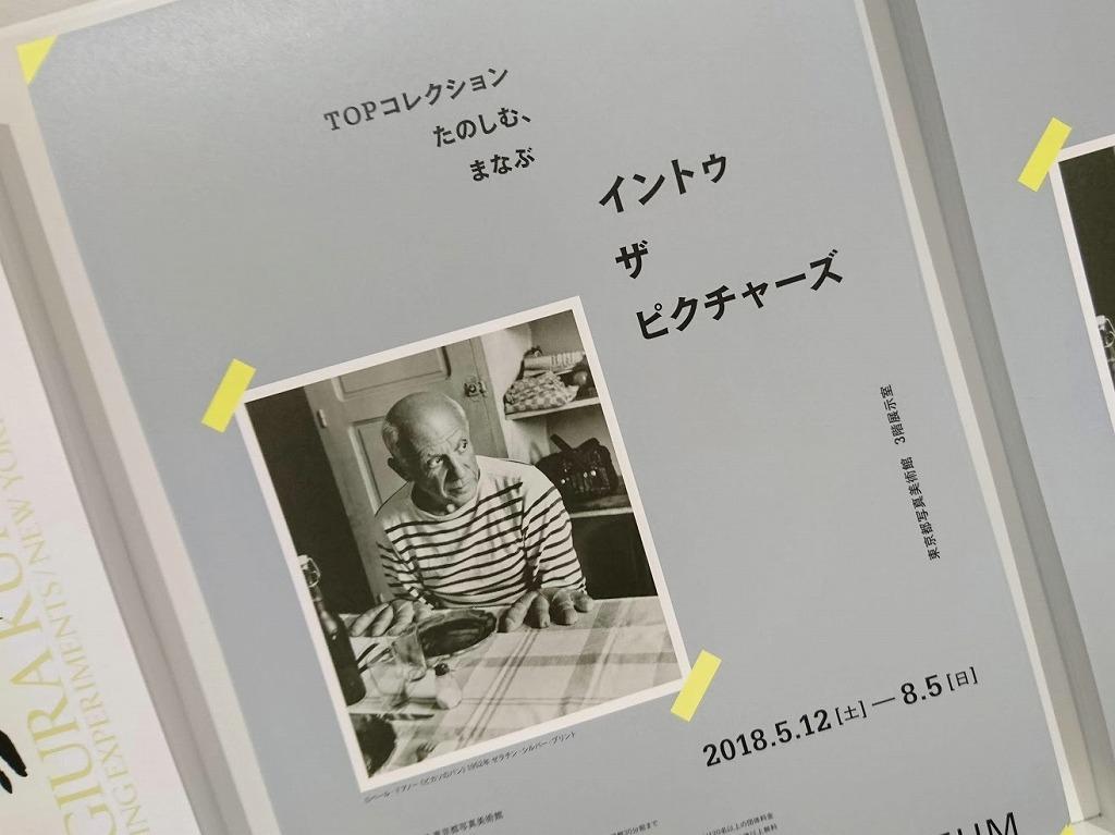 f:id:tokyonakayoshi:20180628234928j:plain