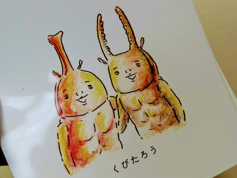 f:id:tokyonakayoshi:20180819233829j:plain