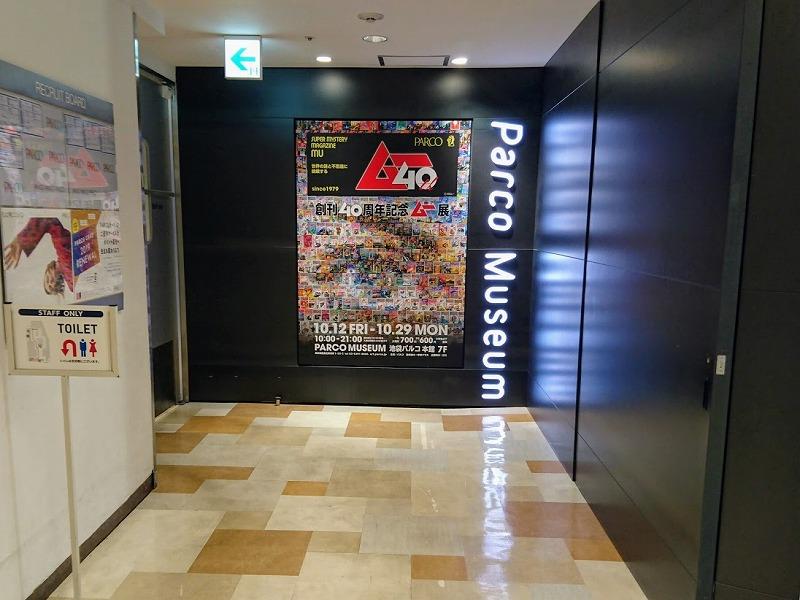 f:id:tokyonakayoshi:20181020223252j:plain