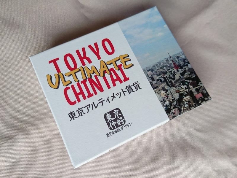 f:id:tokyonakayoshi:20181123114314j:plain