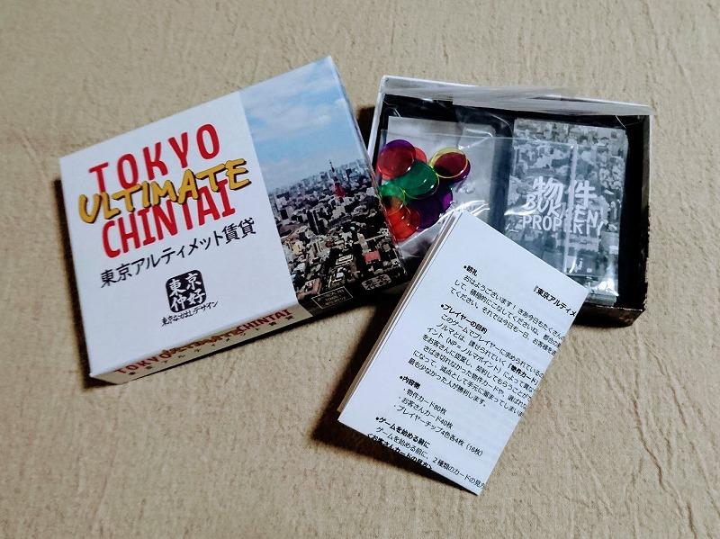 f:id:tokyonakayoshi:20181123114903j:plain