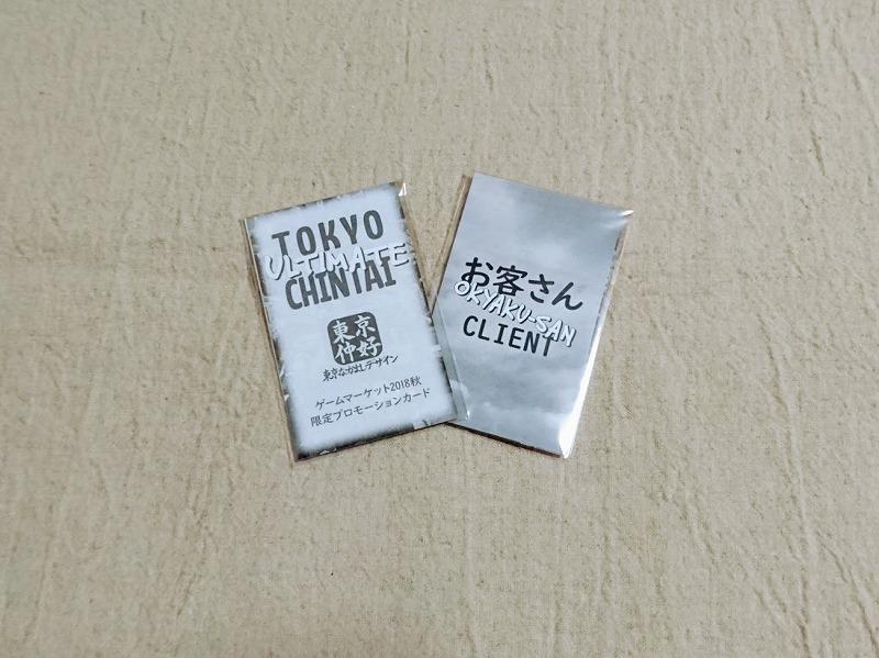 f:id:tokyonakayoshi:20181123115559j:plain