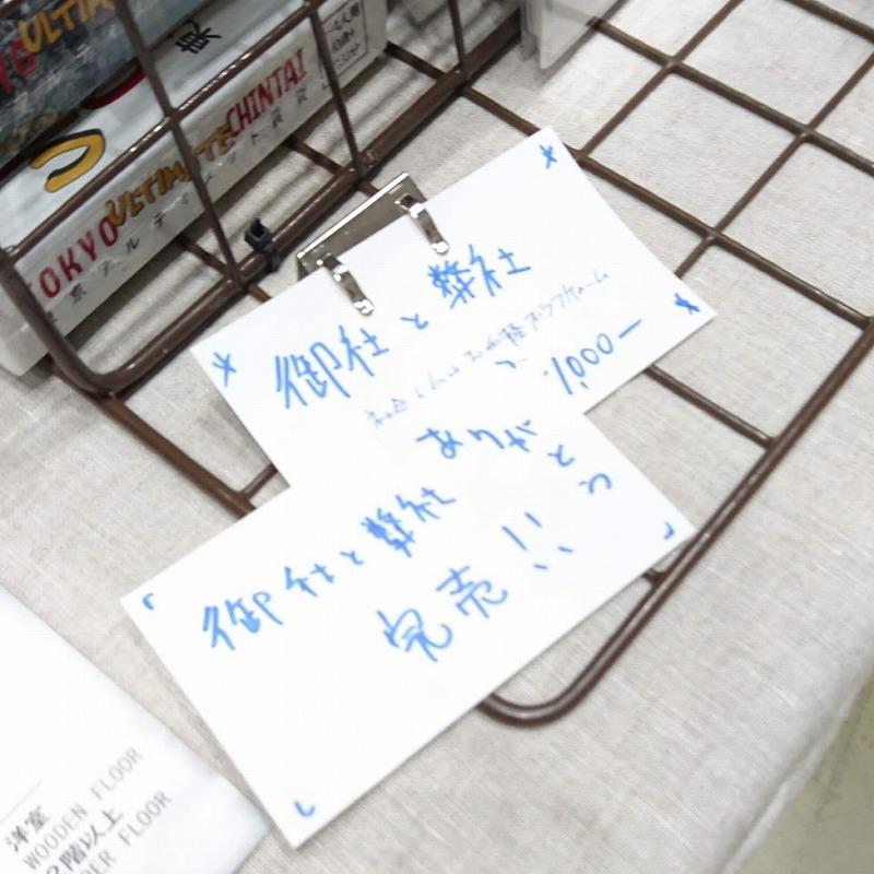 f:id:tokyonakayoshi:20181125235044j:plain