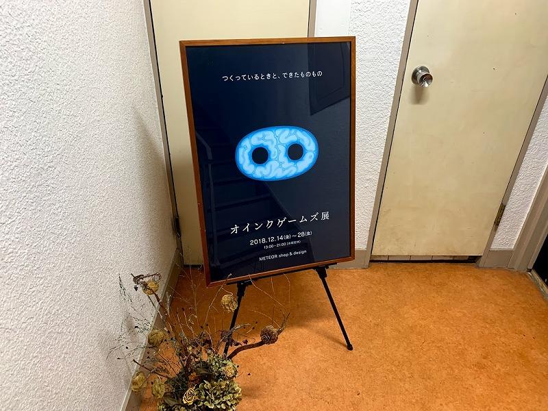 f:id:tokyonakayoshi:20181214235841j:plain