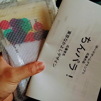 f:id:tokyonakayoshi:20190124184743j:plain