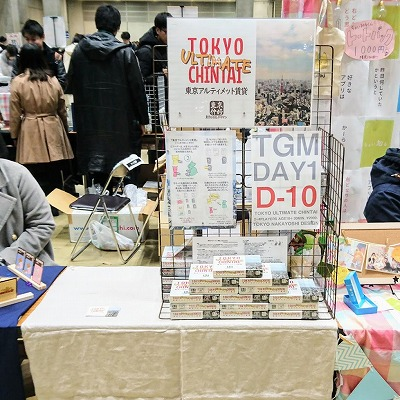 f:id:tokyonakayoshi:20190125195307j:plain