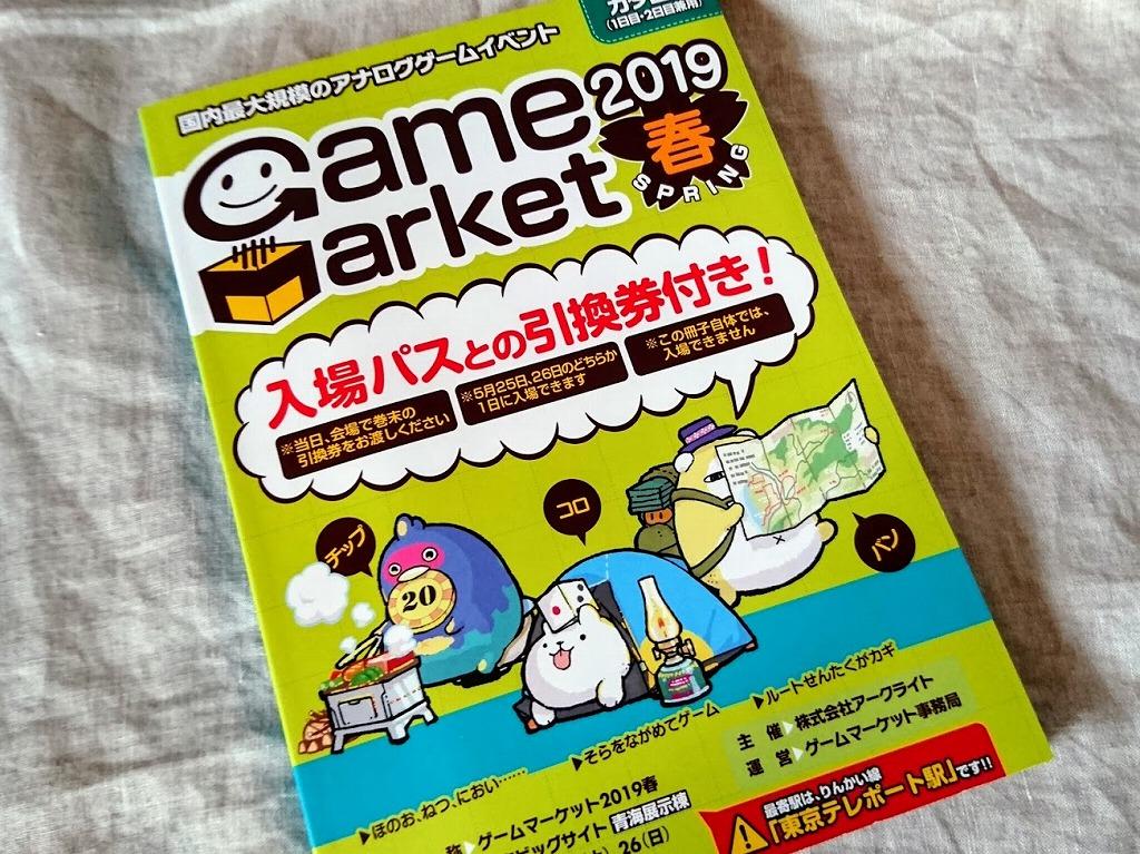 f:id:tokyonakayoshi:20190523172139j:plain