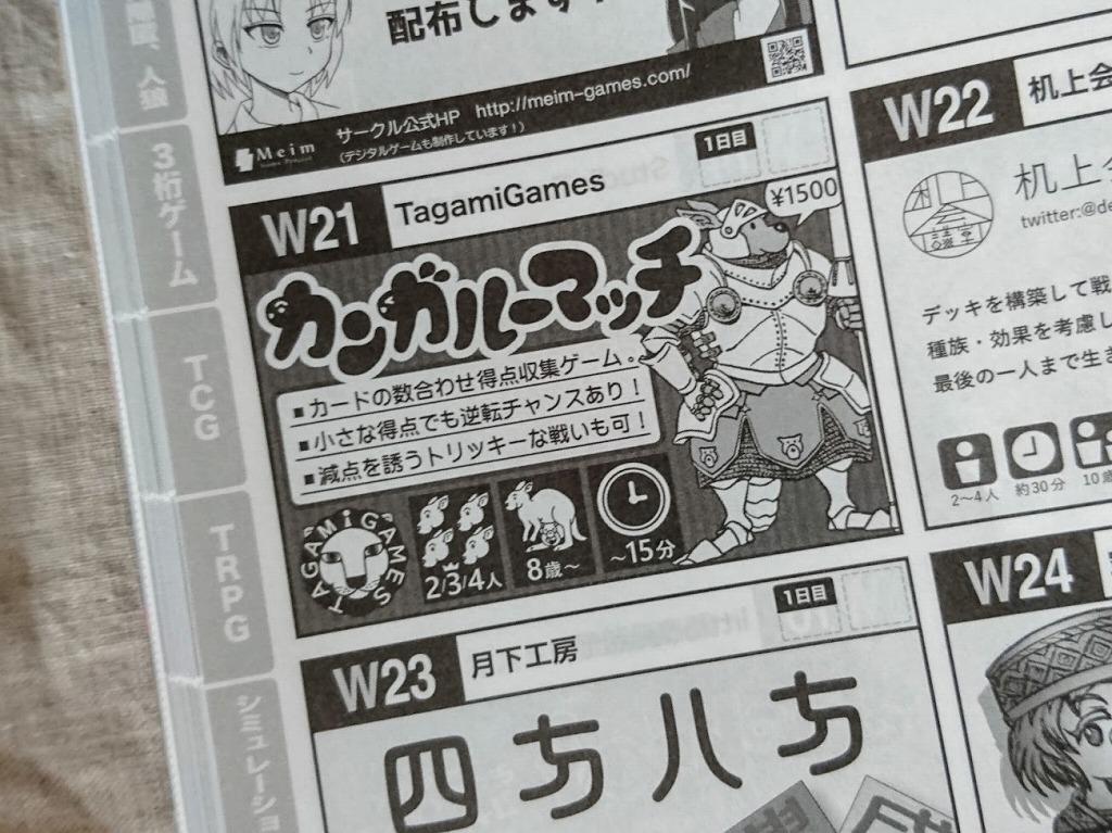 f:id:tokyonakayoshi:20190523180212j:plain