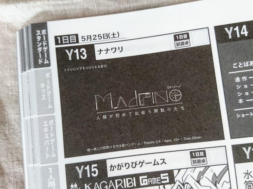 f:id:tokyonakayoshi:20190523181052j:plain