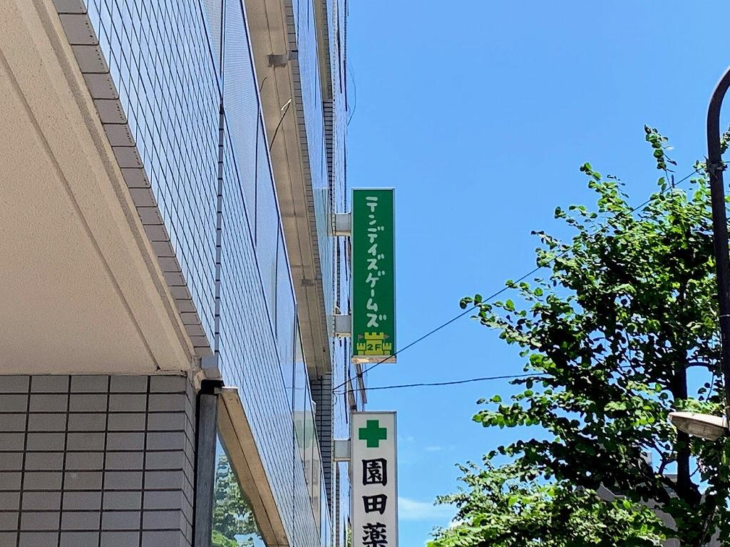 f:id:tokyonakayoshi:20190731135253j:plain