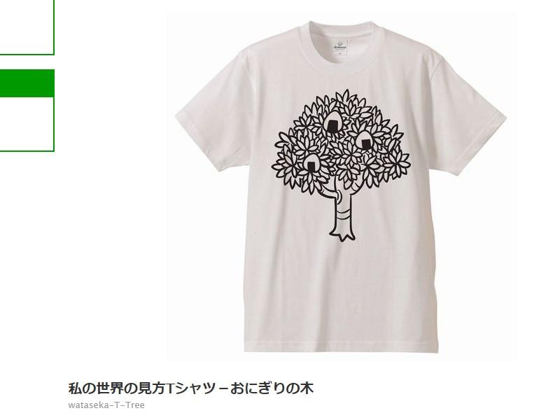 f:id:tokyonakayoshi:20190731140117j:plain