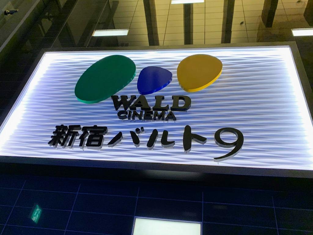 f:id:tokyonakayoshi:20190813021106j:plain