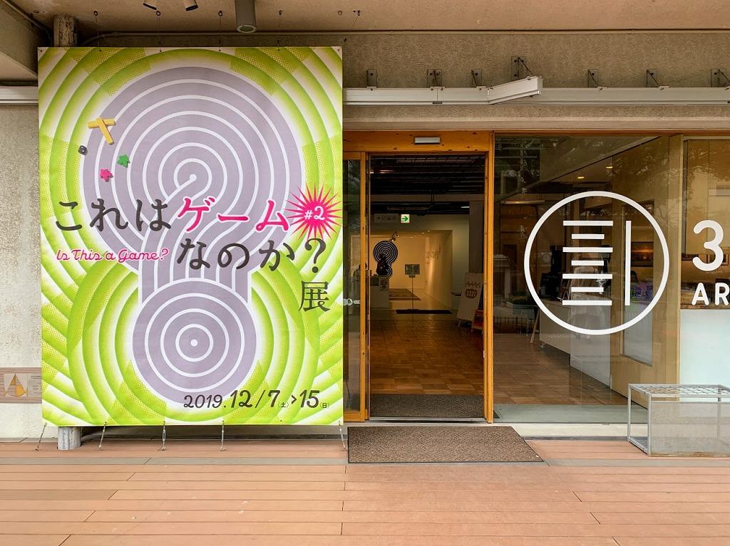 f:id:tokyonakayoshi:20191215100940j:plain