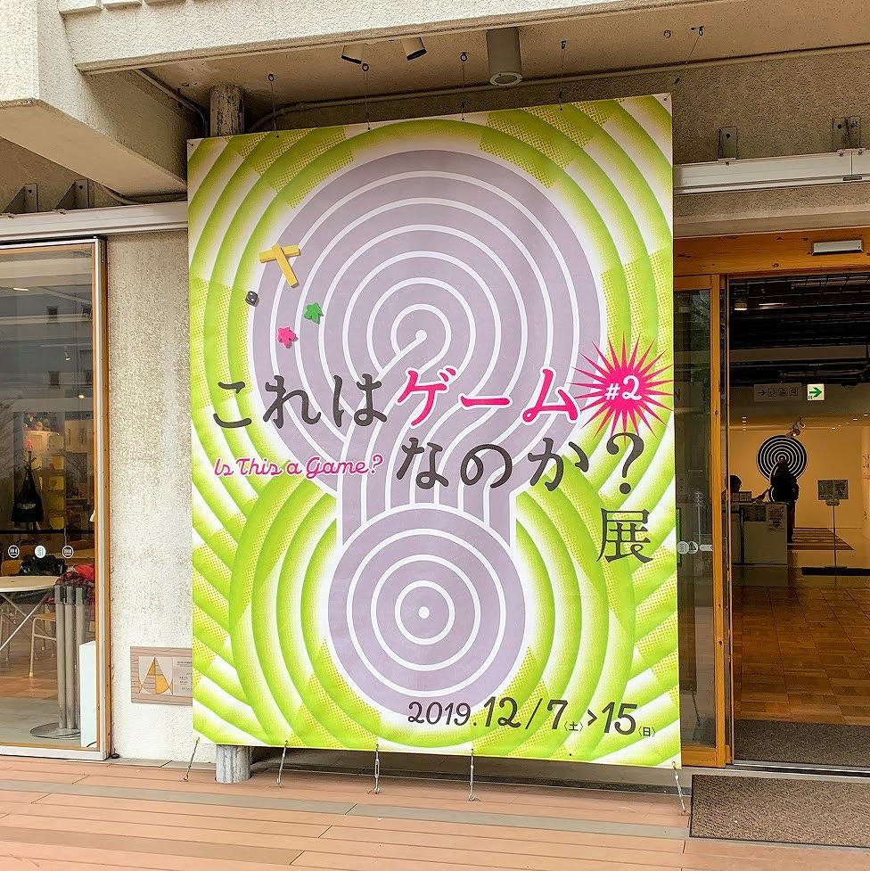 f:id:tokyonakayoshi:20191218000433j:plain