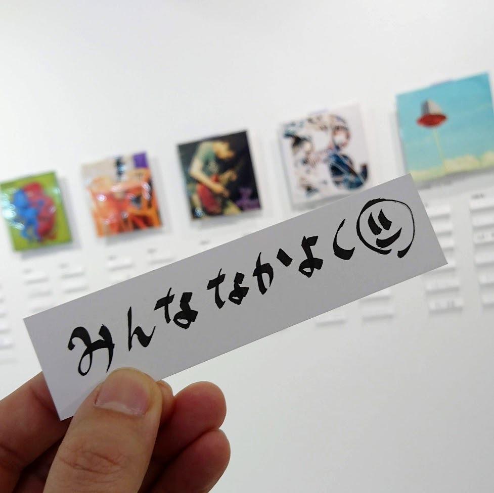 f:id:tokyonakayoshi:20191218003937j:plain