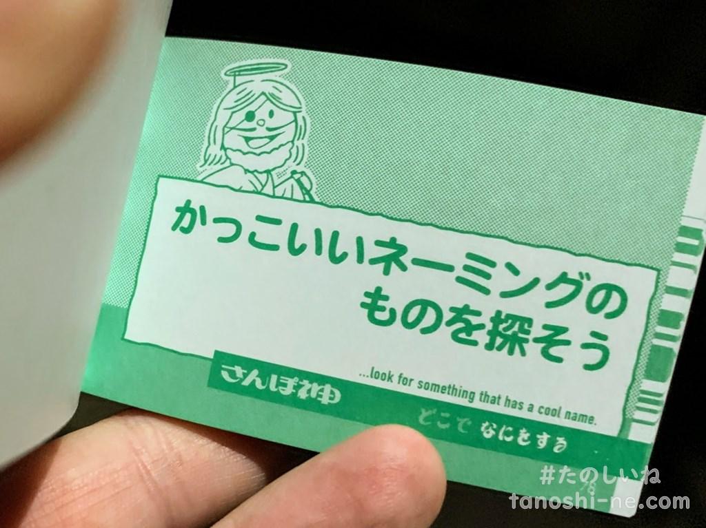 f:id:tokyonakayoshi:20200712170852j:plain