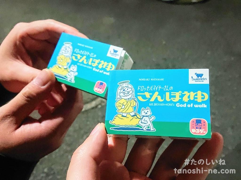 f:id:tokyonakayoshi:20200712171853j:plain