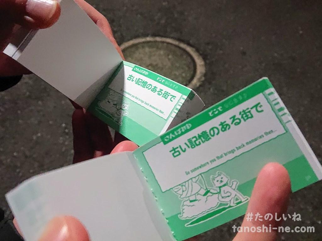 f:id:tokyonakayoshi:20200712172044j:plain