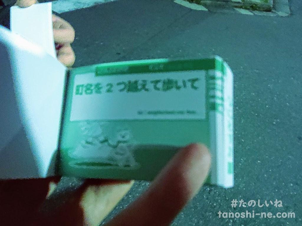 f:id:tokyonakayoshi:20200714223003j:plain