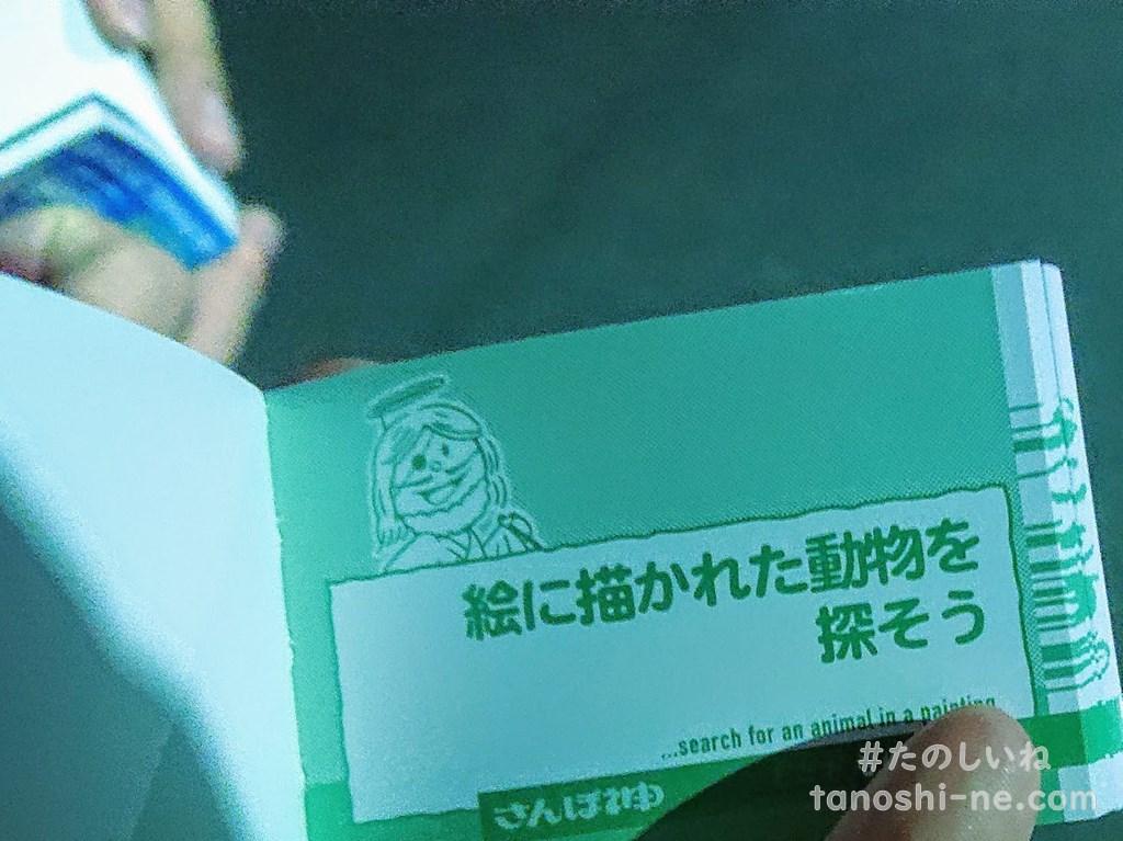 f:id:tokyonakayoshi:20200714230905j:plain