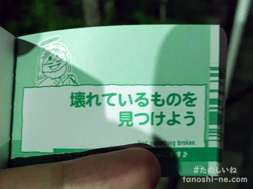 f:id:tokyonakayoshi:20200714230930j:plain