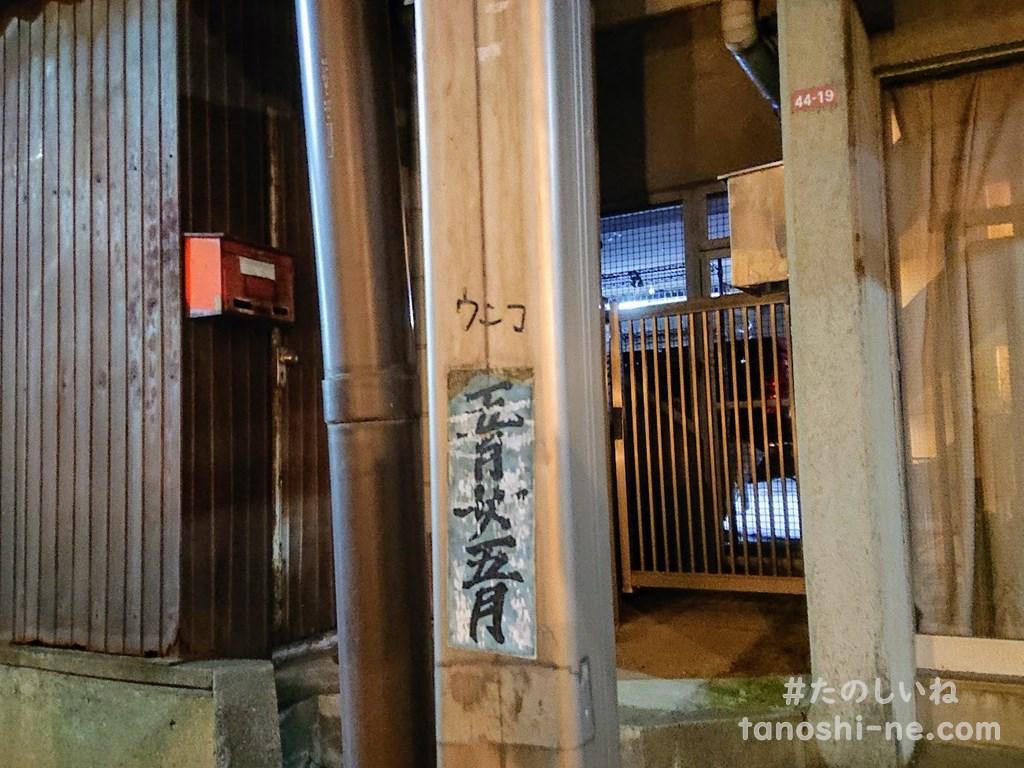f:id:tokyonakayoshi:20200717152258j:plain