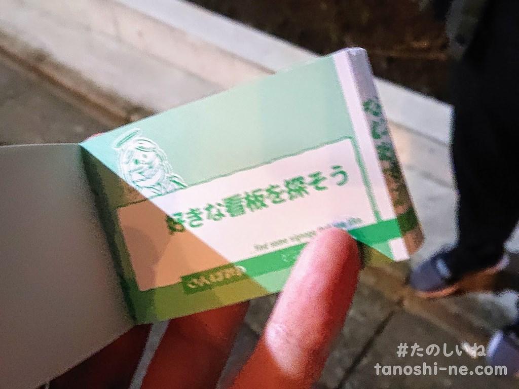 f:id:tokyonakayoshi:20200717160005j:plain
