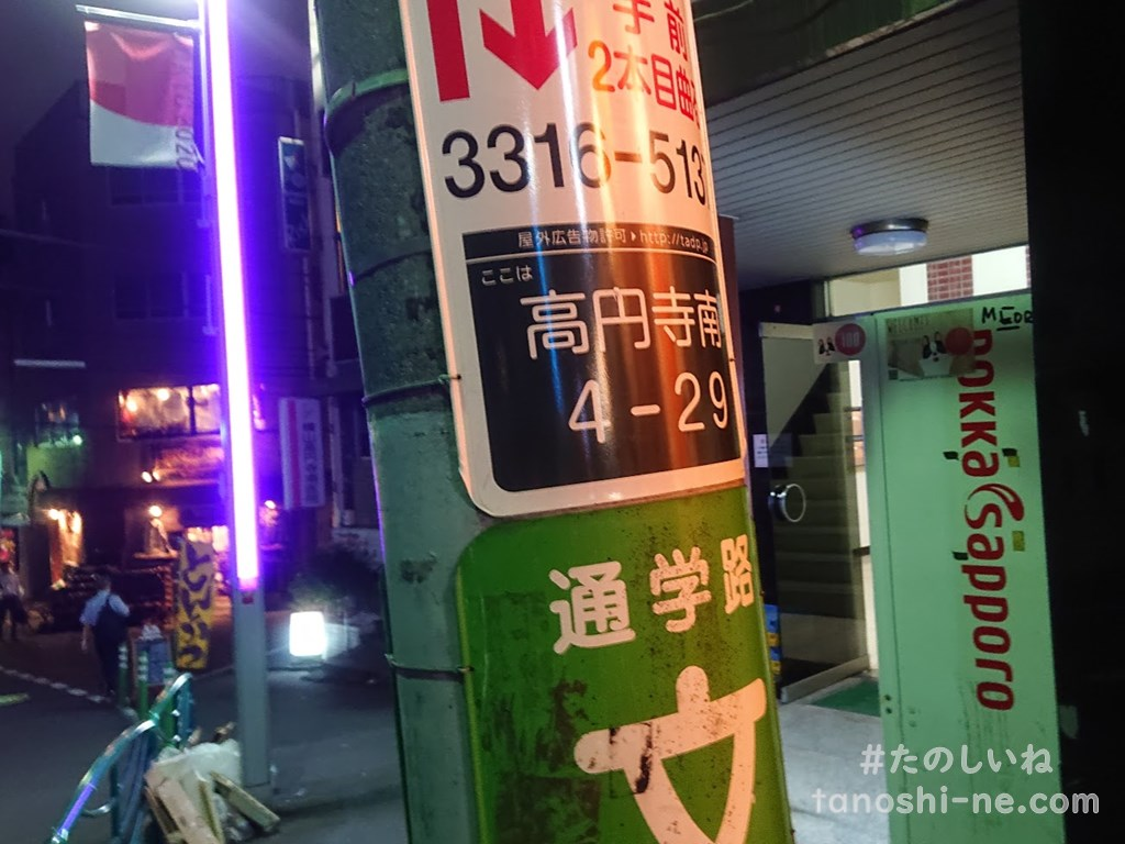 f:id:tokyonakayoshi:20200717161718j:plain