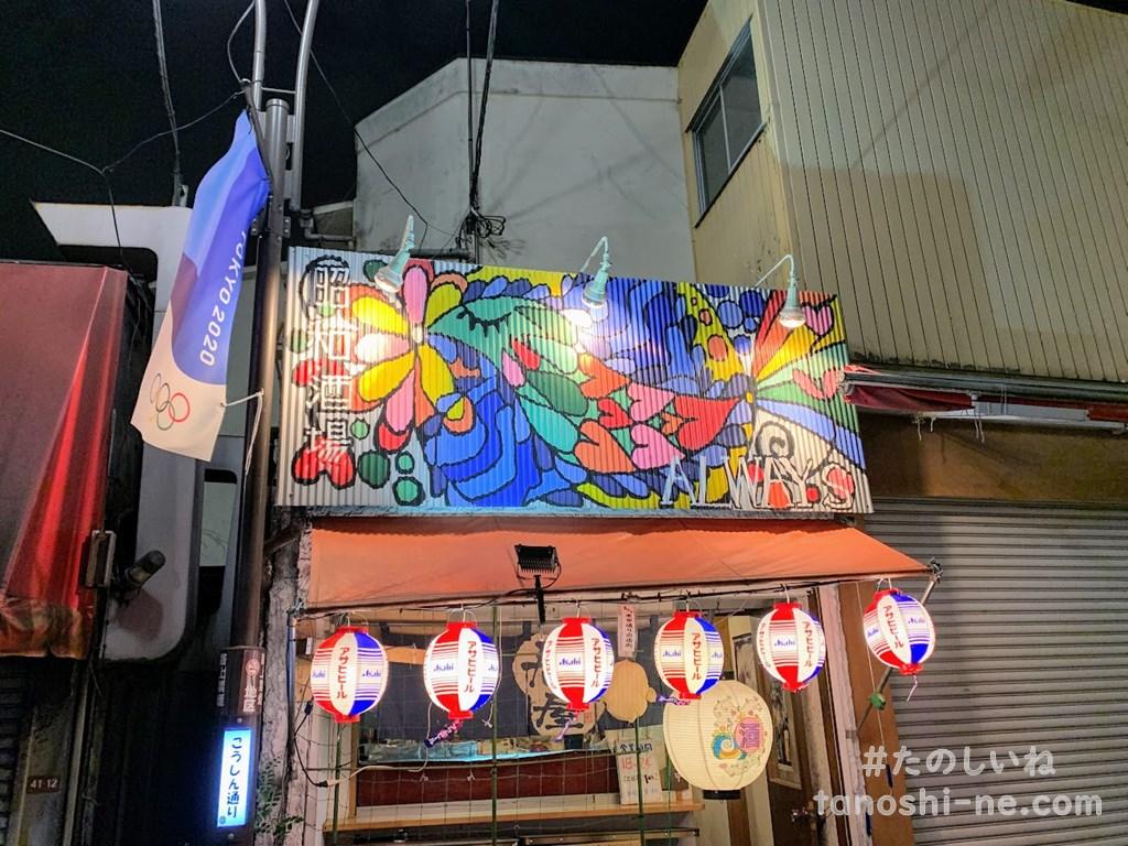 f:id:tokyonakayoshi:20200718170527j:plain