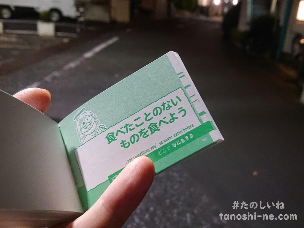 f:id:tokyonakayoshi:20200719123002j:plain