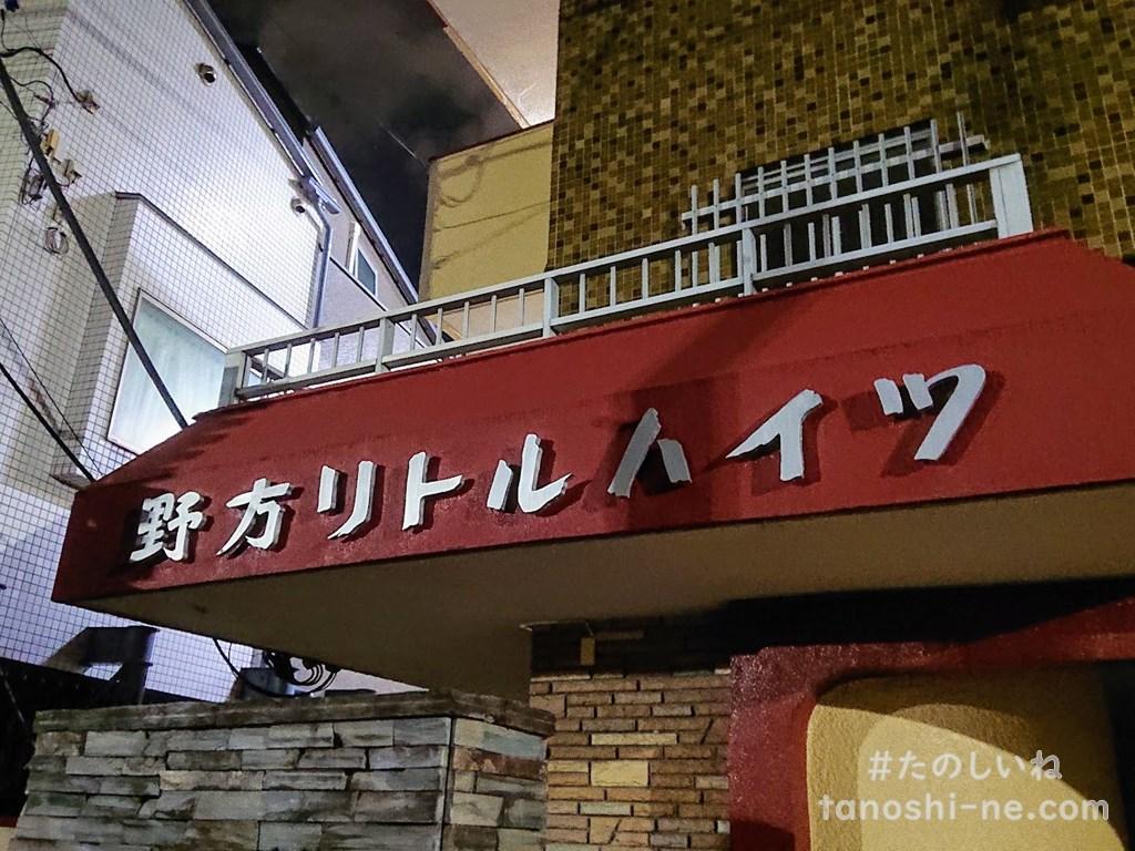 f:id:tokyonakayoshi:20200719123036j:plain