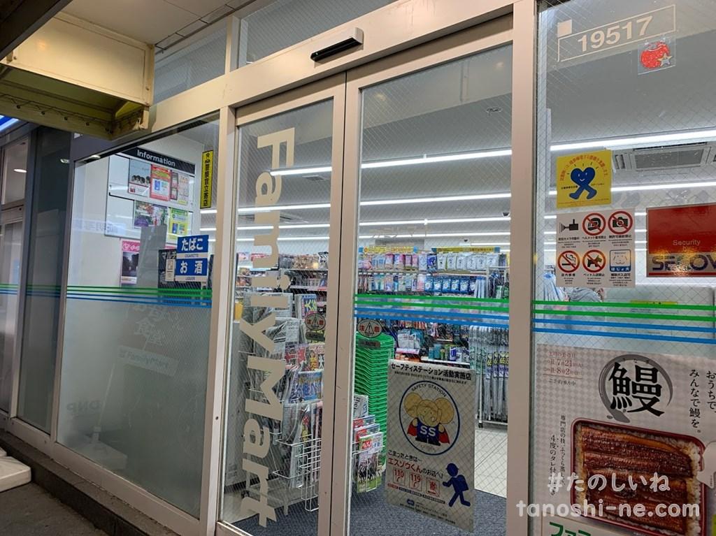 f:id:tokyonakayoshi:20200719130141j:plain