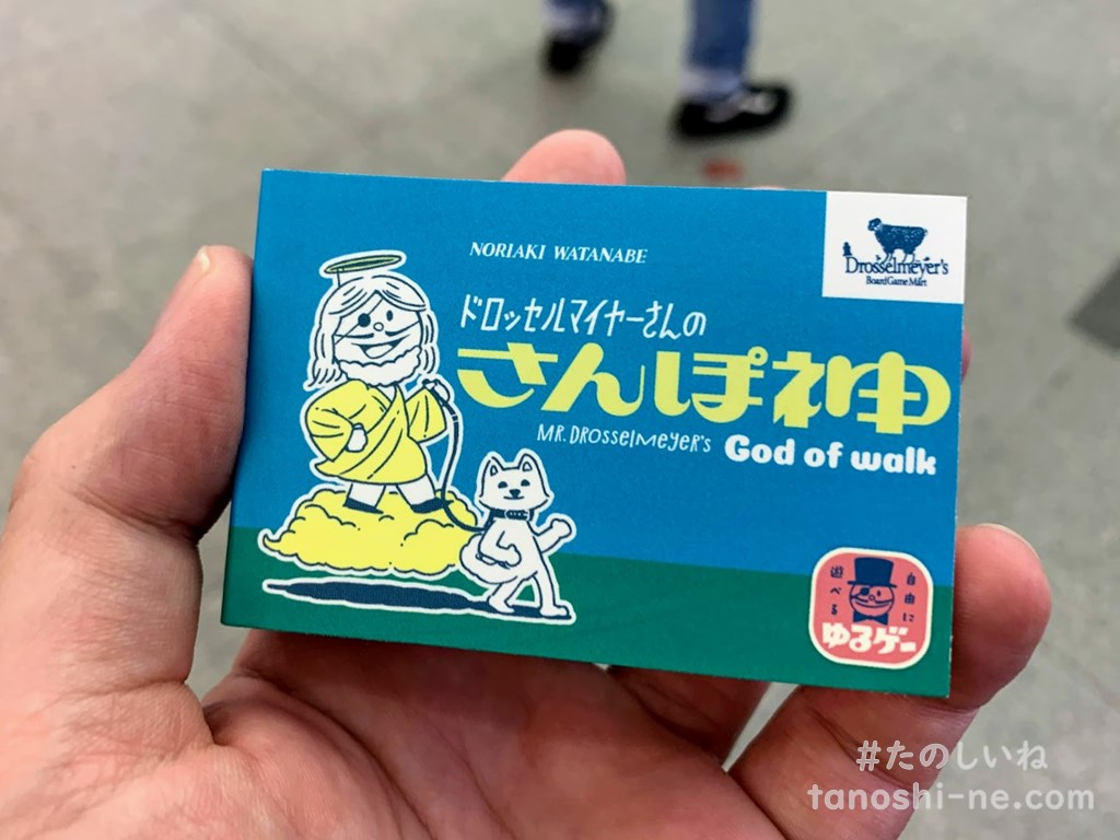 f:id:tokyonakayoshi:20200719144447j:plain