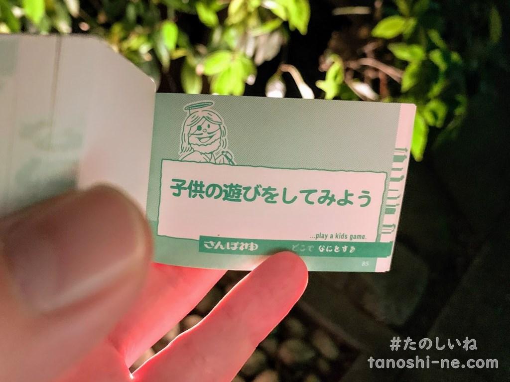 f:id:tokyonakayoshi:20200719155344j:plain