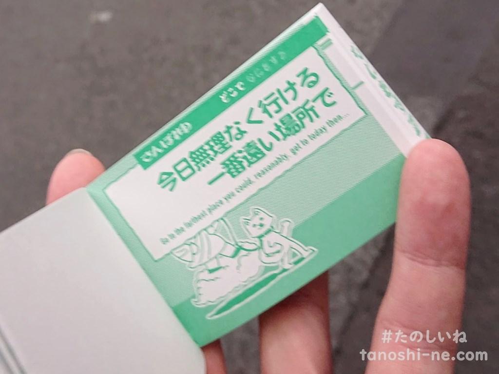 f:id:tokyonakayoshi:20200819022523j:plain